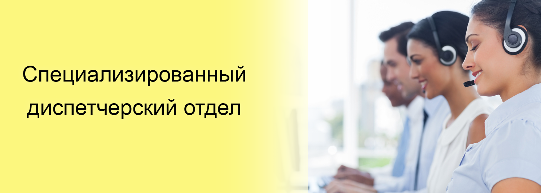https://moveup-call.info/wp-content/uploads/2017/03/Banner-dispetcherskaya-sluzhba.png